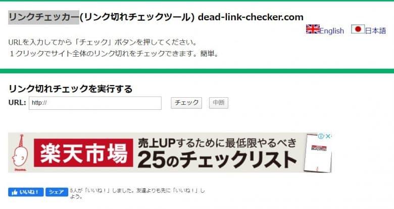 dead-link-checker.com