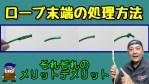 【ロープワーク】ロープ末端の処理方法
