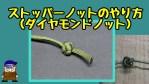 【ロープワーク】ストッパーノット(ダイヤモンドノット)のやり方