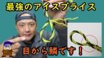 【ロープワーク】最強アイスプライスの結び方