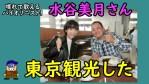 【Mizuki Mizutani】水谷美月さんと東京観光した!