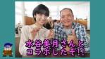【Mizuki Mizutani】水谷美月さんとコラボした!!