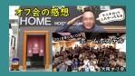 【ケニチさんオフ会】10万人達成イベント大阪オフ会に参加