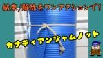 【紐の結び方】キャンプで使える結束/解除が一発の便利な結び方