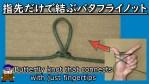 【ロープの結び方】中間に輪を作るバタフライノットの簡単な方法