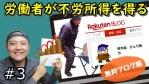 【ネットでビジネス】肉体労働者が不労所得を得るまで③無料ブログ編