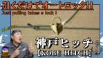 荷物を固定する便利な結び「神戸ヒッチ」