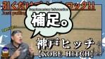 「神戸ヒッチ」の補足情報版の動画を公開