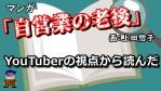 自営業の老後/画:上田惣子【文響社】を読んで感銘を受けた