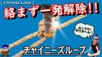 ロープに輪を作る【チャイニーズループ】解除する時絡まりません!