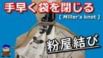 袋の口を縛る結び方【粉屋結び】Miller's knot