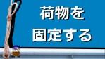 南京結びの方法と使用の注意点