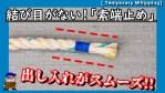 ロープの末端処理【索端止め】ほつれを止めるロープワーク