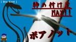 支柱を固定する結び【ボアノット】最強の保持力Boa Knot