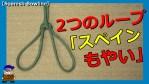 輪を2つ作るロープワーク【スペインもやい】How to tie Spanish Bowline knot