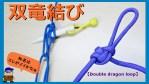 紐で荷物を結ぶ便利な方法【Double dragon loop】トグル応用