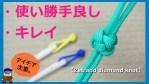 綺麗に結ぶ便利な結び方【ダイヤモンドノット】2ストランド