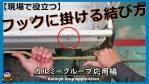 【仕事現場で役立つ】フックにロープを簡単に結ぶ便利な方法
