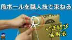 【引っ越し便利】段ボールを紐でまとめる方法「男結び」(いぼ結び)
