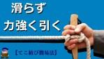 【便利な結び方】ロープや紐を滑らないようにしっかり引く方法「てこ結び」