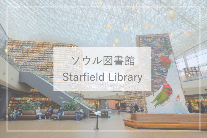 壁一面に本が並ぶ寫真映えするソウルの図書館Starfield Library | ひとり旅diary