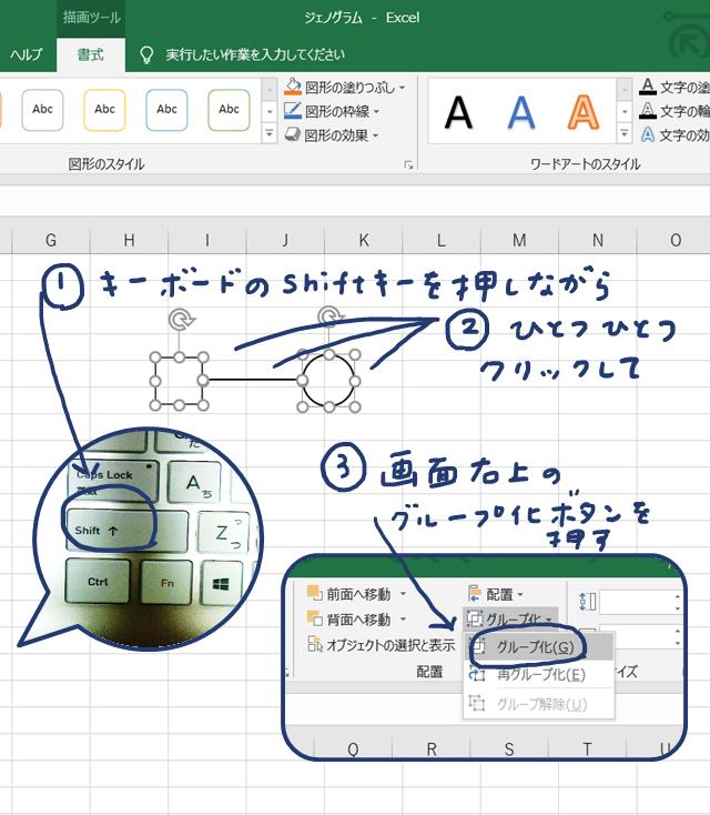 エクセルでジェノグラムを書く方法④