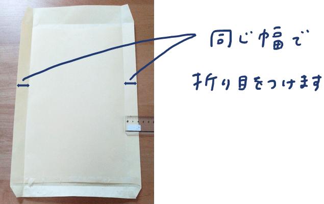 マチ付き紙袋の作り方②両脇に同じ幅の折り目をつける