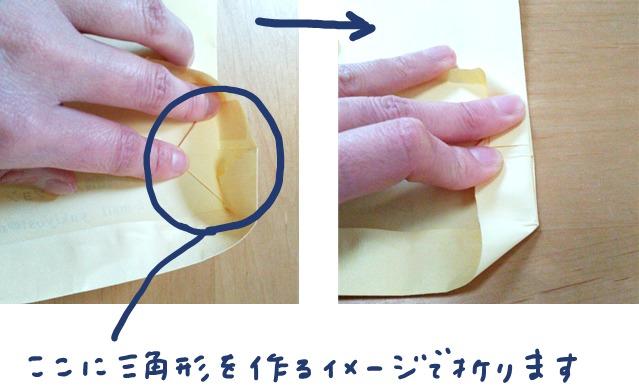 マチ付き紙袋の作り方⑤-1 三角形を作るイメージで底を折る