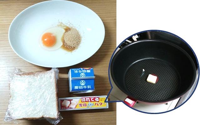 フレンチトーストの材料と器具
