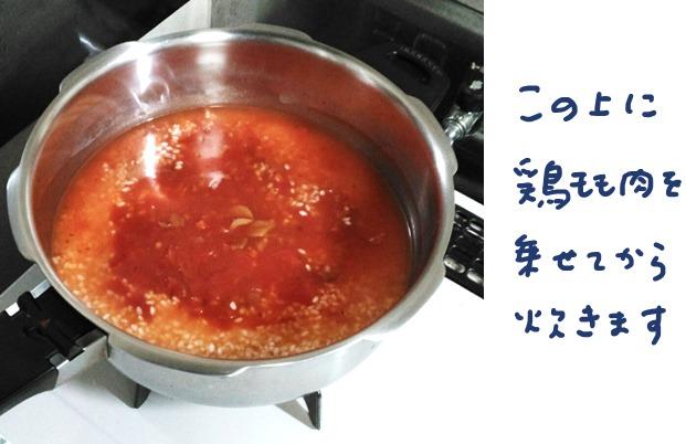 チキンライスの作り方