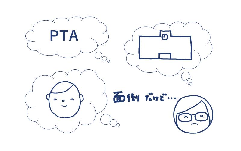 PTA、面倒だけど・・・
