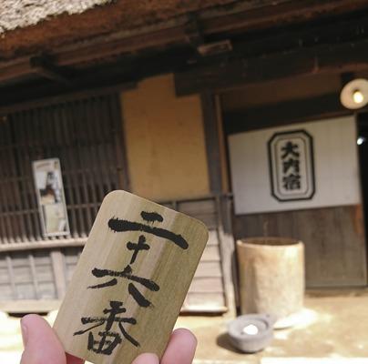 大内宿三澤屋さんの外観と番号札