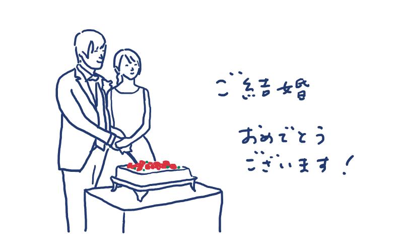 ご結婚、おめでとうございます!
