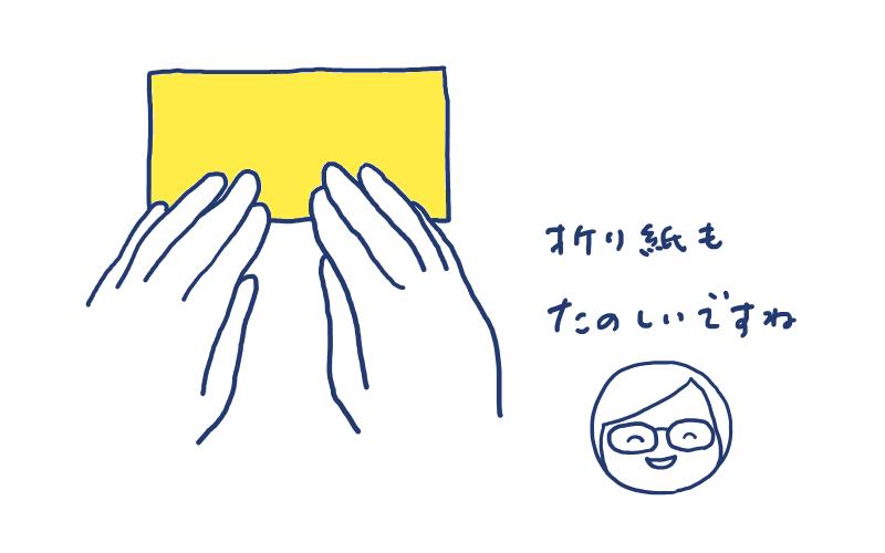 折り紙も楽しいですね