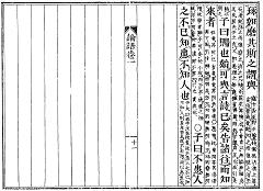 論語 巻之一 - 古典入門 - HITP 広島工業大學専門學校