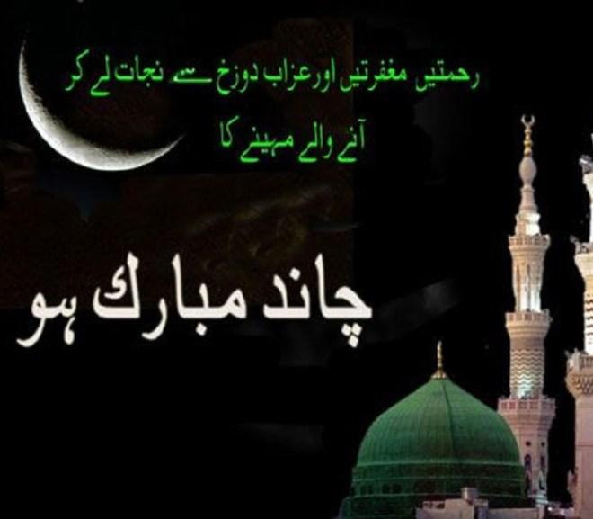 Chand Raat Mubarak SMS 2021