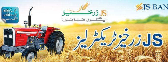 CM Punjab Green Tractor Scheme 2021 Application Form Download