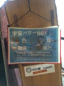 「七沢荘」宇宙パワーボックスの説明