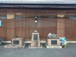 七沢荘前の波動水や氣源石と石像