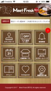 「MeetFresh 鮮芋仙」アプリの画面