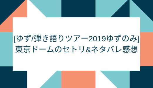 [ゆず/弾き語りツアー2019ゆずのみ]東京ドームのセトリ&ネタバレ感想
