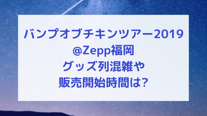 バンプオブチキンツアー2019@Zepp福岡 グッズ列混雑や販売開始時間は?