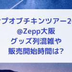 バンプオブチキンツアー2019@Zepp大阪|グッズ列混雑や販売開始時間は?