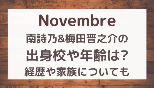 Novembre(南詩乃&梅田晋之介)の出身校や年齢は?経歴や家族についても