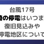 台風17号|長崎の停電はいつまで?復旧見込みや停電地区について