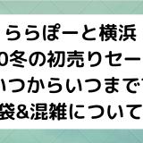 ららぽーと横浜2020冬の初売りセールはいつからいつまで?福袋&混雑についても
