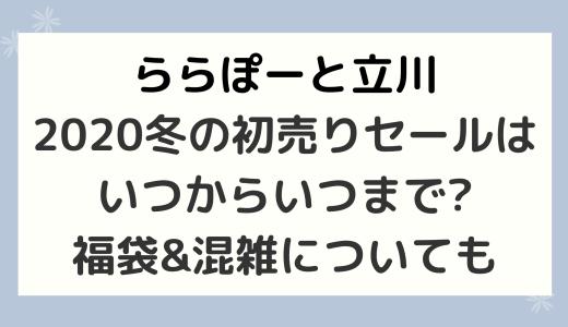 ららぽーと立川2020冬の初売りセールはいつからいつまで?福袋&混雑についても