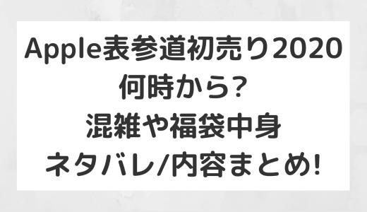 Apple表参道初売り2021|何時から?混雑や福袋中身ネタバレ/内容まとめ!