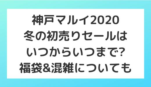 神戸マルイ2020冬の初売りセールはいつからいつまで?福袋&混雑についても