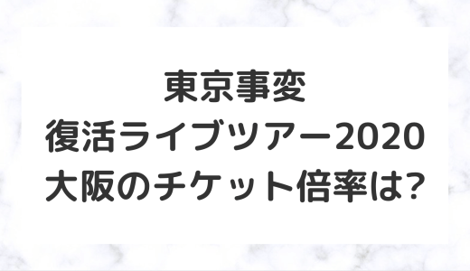 東京事変復活ライブツアー2020@大阪フェスティバルホールのチケット倍率は?ニュースフラッシュまとめ!